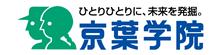 京葉学院(千葉県)