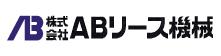 株式会社ABリース機械