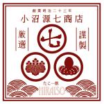 小沼源七商店