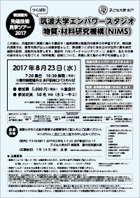 子ども大学水戸 先端技術見学ツアー
