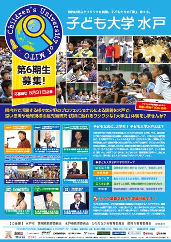 子ども大学水戸第6期チラシ_表