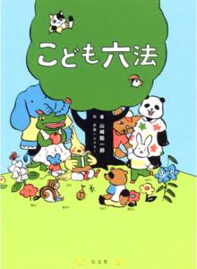 子ども大学水戸夏の特別講座_こども六法