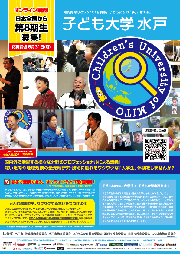子ども大学水戸第8期チラシ_表